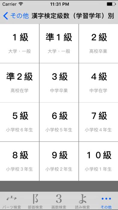 パーツで漢字検索のおすすめ画像5