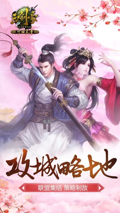 三剑豪——热血江湖3D武侠大世界 screenshot-0