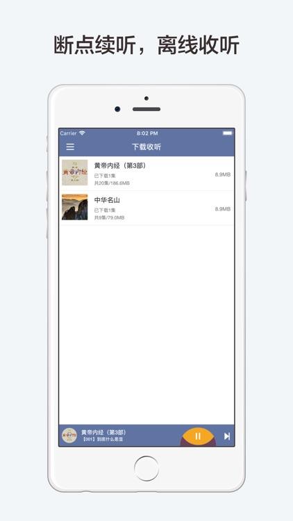 百家讲坛【有声全集】 screenshot-3