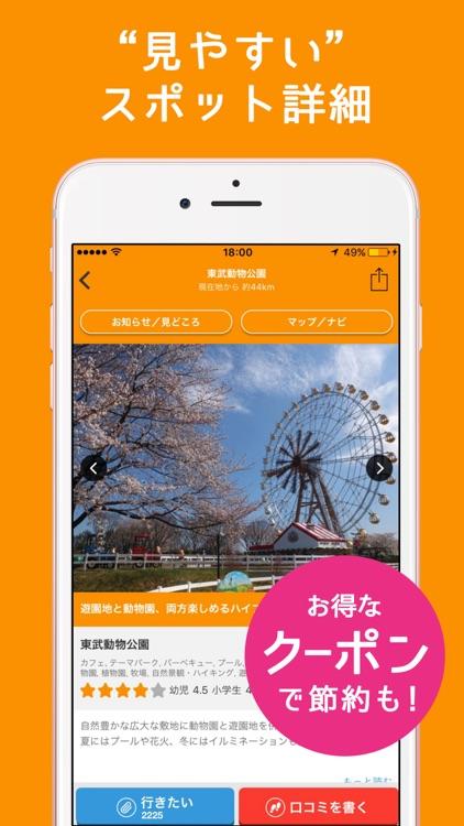いこーよ- 子どもとお出かけ情報 screenshot-3