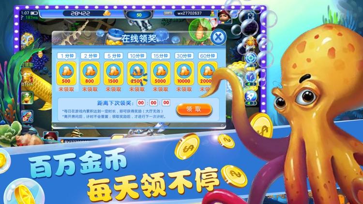 捕鱼游戏厅-天天在线捕鱼大亨游戏 screenshot-4