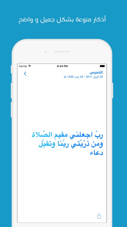 Athkar - أذكار screenshot-2