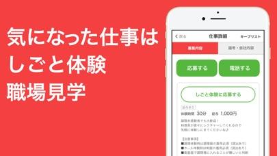 バイトル - バイトの求人情報・アルバイト探しアプリスクリーンショット5