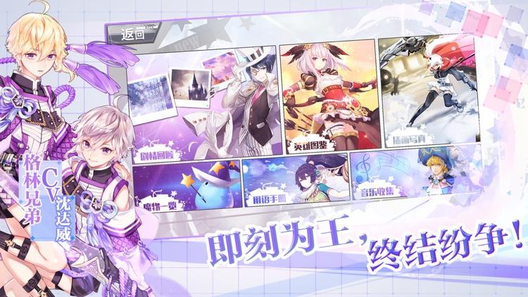 最终王冠 screenshot-5