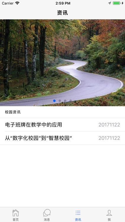 科迅家校通 screenshot-4