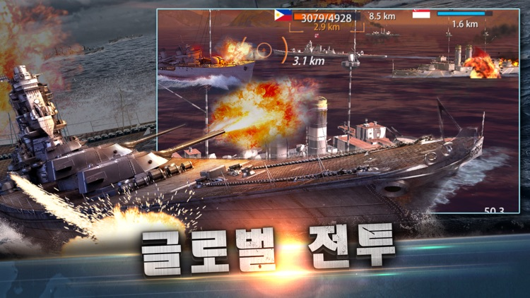 데프콘: 함대폭격전 screenshot-3