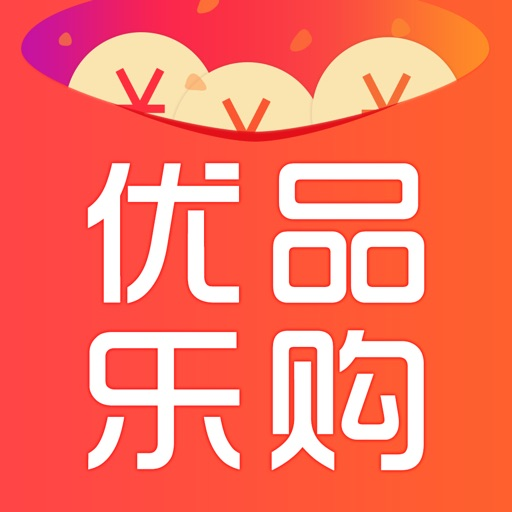优品乐购-优惠特卖云购物软件