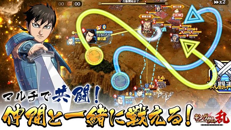 キングダム 乱 -天下統一への道- screenshot-6