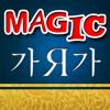 Magic Rus Kor Rus Dictionary