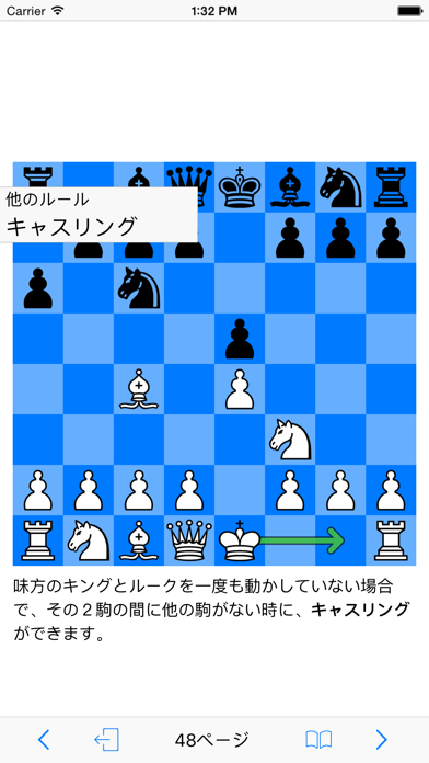 チェス - Learn Chess ScreenShot0