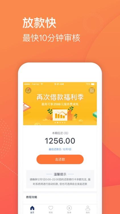 人人贷-安全免息的贷款平台 screenshot-4