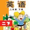 双语点读机-外研版小学英语二年级下册