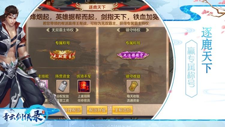 青云剑侠录:热门3d仙侠情缘修仙手游