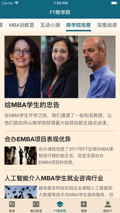 FT中文网 - 财经新闻与评论スクリーンショット