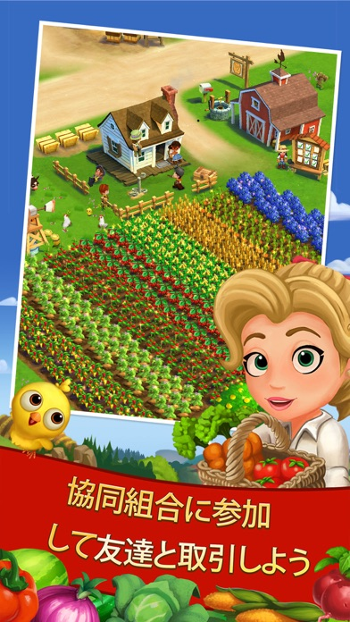 FarmVille 2: のんびり農場生活のスクリーンショット4