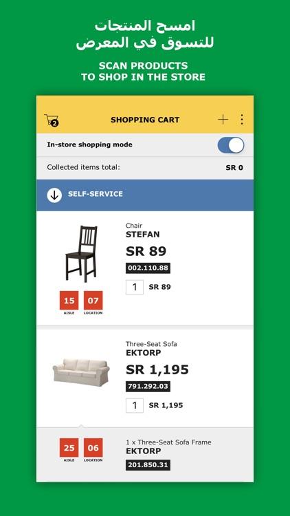 IKEA FRIENDS أصحاب ايكيا