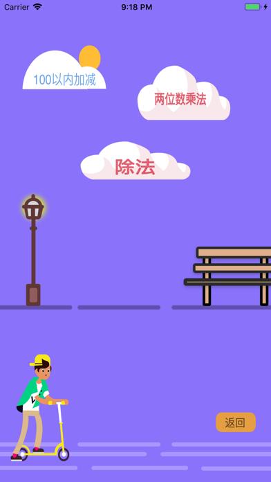 小学数学 - 三年级例题习题集 screenshot 9