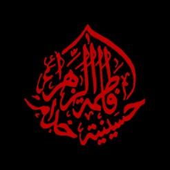 حسينية خدام فاطمة الزهراء (ع)
