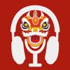 中国語ラジオ - 聞くと学び