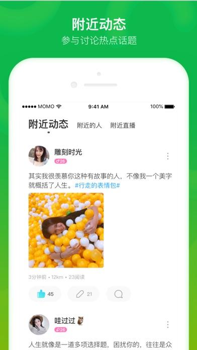 download MOMO陌陌 apps 0