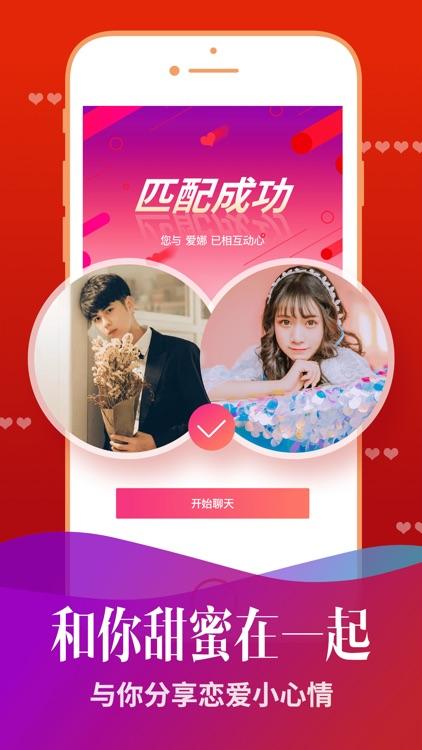 恋爱-好想跟你谈交友聊天谈恋爱 screenshot-3