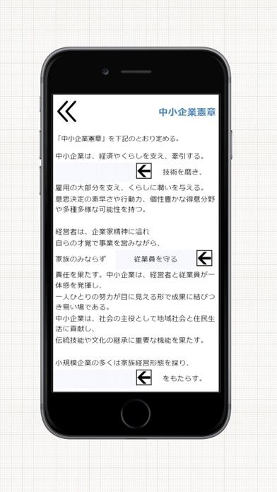 中小企業診断士試験対策アプリ「中小企業診断士の手帳」のスクリーンショット4