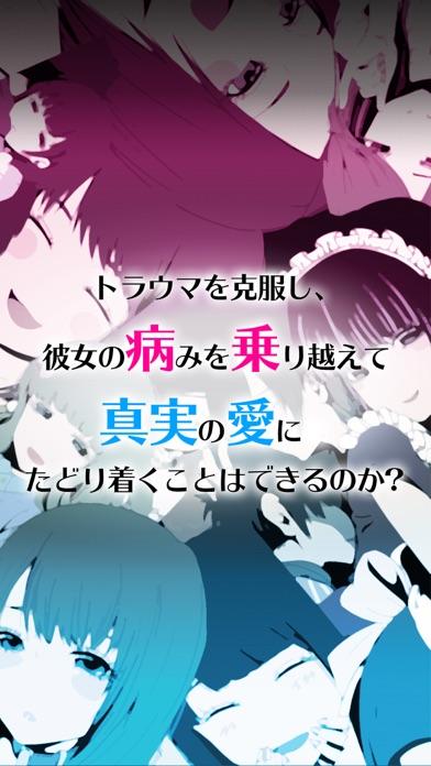恋愛ゲーム 病み彼女これくしょん「ヤミこれ」のスクリーンショット5