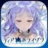 ディアホライゾン iPhone / iPad