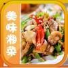 经典美味湘菜食谱大全