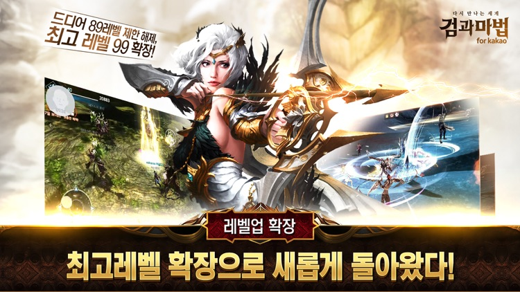 검과마법 for Kakao screenshot-1