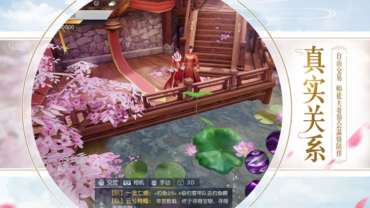 镇魔曲-角色扮演 治愈系MMO screenshot-4