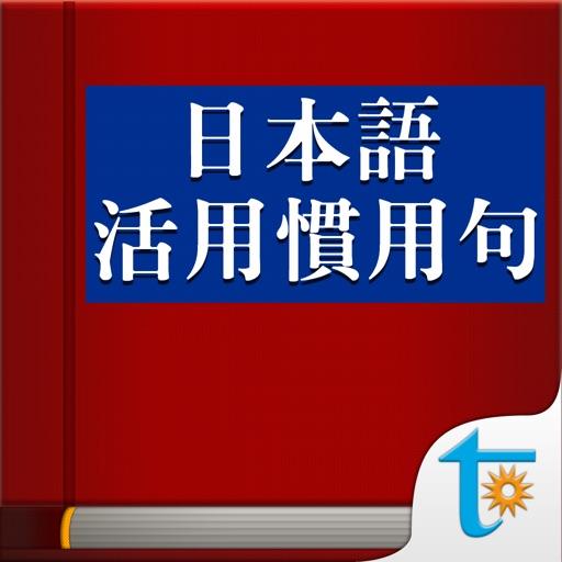 日本語活用慣用句,繁体字版