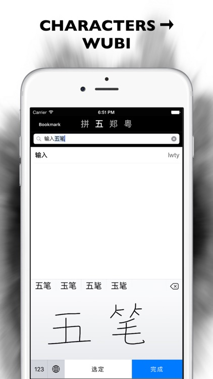 Chinese IME Dictionary(China) screenshot-0