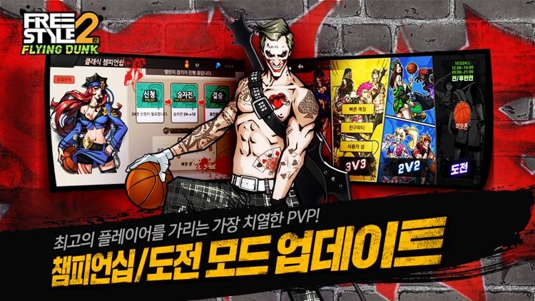 프리스타일2:플라잉덩크 screenshot-3