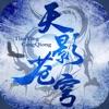 天影苍穹:仙侠修仙手游仙剑网游