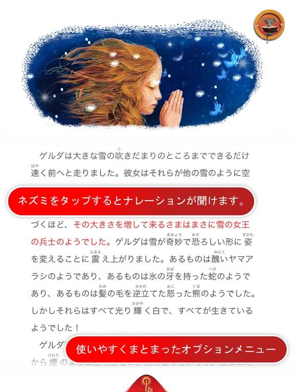 雪の女王のおすすめ画像3