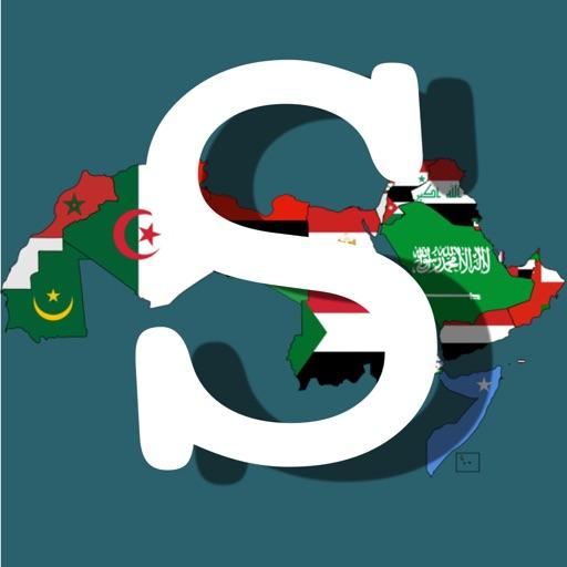 مرادفات - قاموس عربي