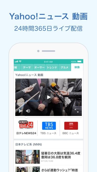 Yahoo!ニューススクリーンショット4