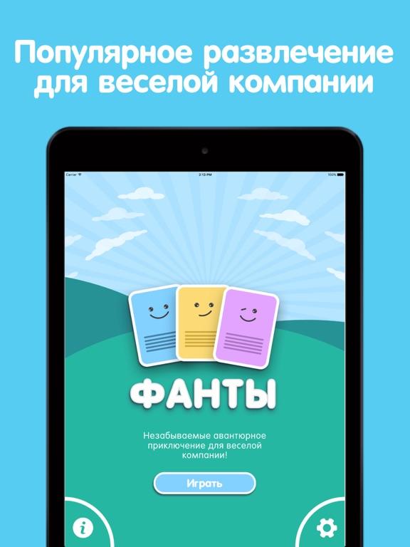 ФАНТЫ для игры в компании 18+ на iPad