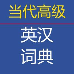 当代高级英汉双解词典