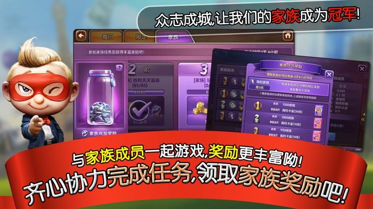 天天富翁 screenshot-1