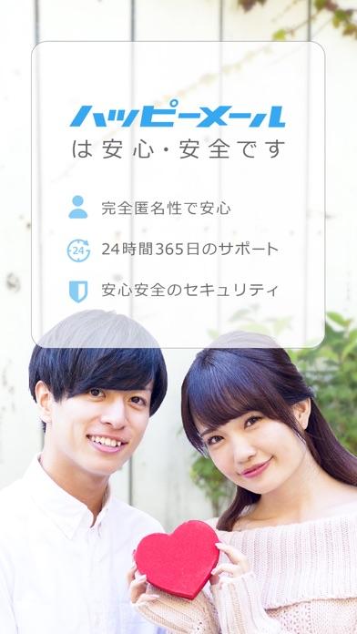 ハッピーメール-恋活、趣味友探しのマッチングアプリスクリーンショット