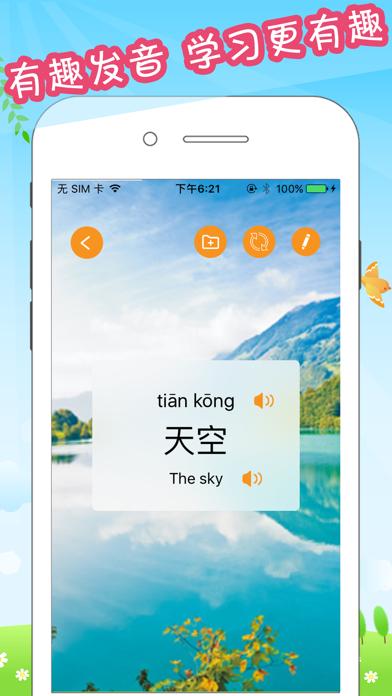 儿童识字-学汉字 认字识词学习大全 screenshot three