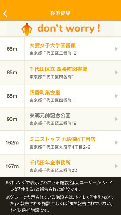 @トイレ ScreenShot1
