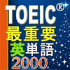 TOEIC最重要英単語2000