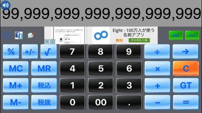 経理電卓Liteのスクリーンショット4