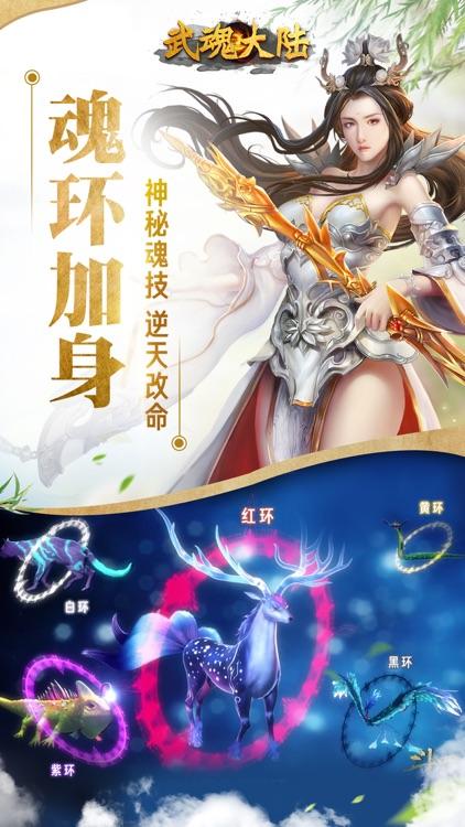 武魂大陆-畅销小说改编手游 screenshot-4