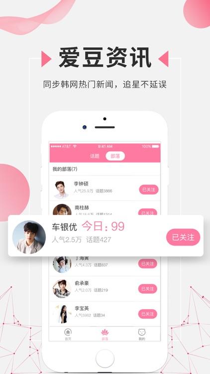 韩剧TV-正版韩剧社区 screenshot-3