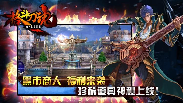 格斗刀魂Online screenshot-4