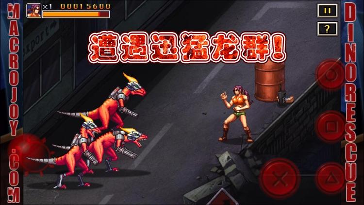 恐龙新世纪快打 - 街机游戏 screenshot-3